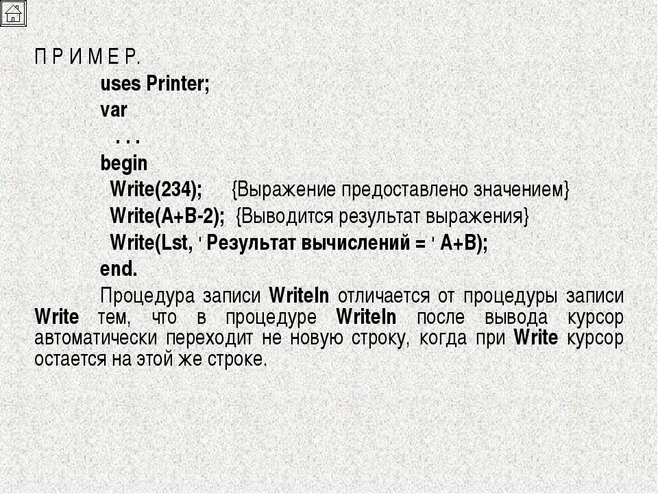П Р И М Е Р. uses Printer; var  . . . begin  Write(234);{Выражение пред...