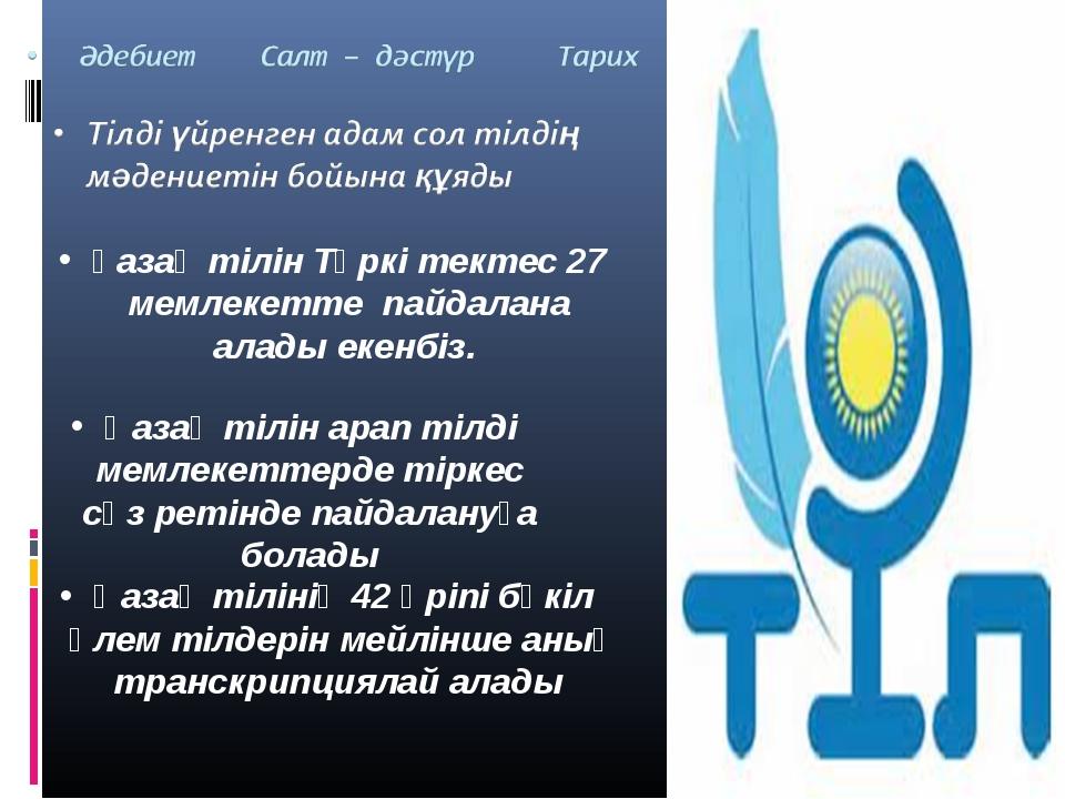 қазақ тілін Түркі тектес 27 мемлекетте пайдалана алады екенбіз. Қазақ тілін а...