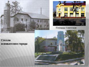 Стелла основателям города Площадь Советская