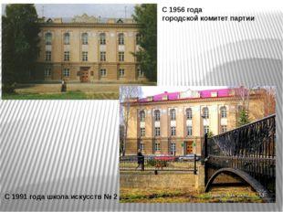 С 1956 года городской комитет партии С 1991 года школа искусств № 2