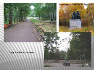 Парк им. Ю.А.Гагарина Памятник К.Марксу и Ф.Энгельсу