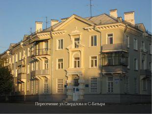 Пересечение ул.Свердлова и С-Батыра