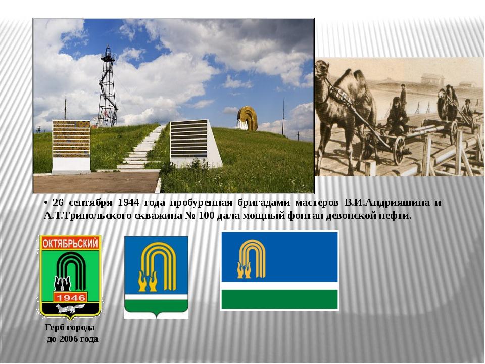 Герб города до 2006 года • 26 сентября 1944 года пробуренная бригадами мастер...