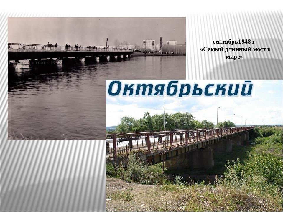 сентябрь1948 г «Самый длинный мост в мире»