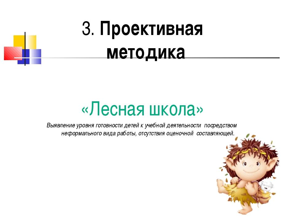 3. Проективная методика «Лесная школа» Выявление уровня готовности детей к уч...