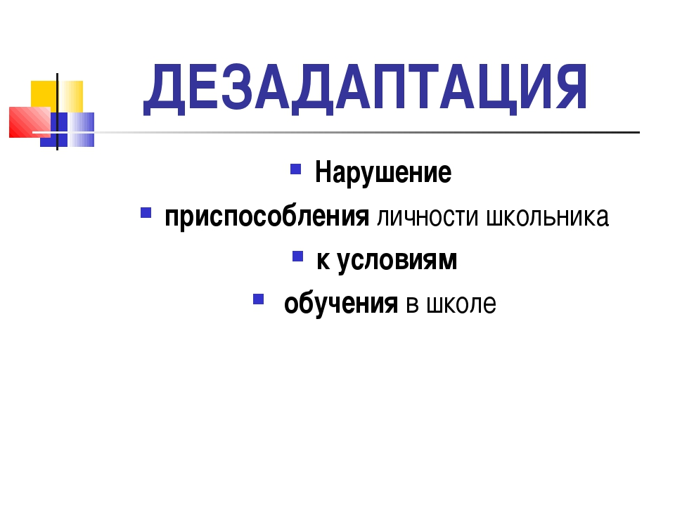 ДЕЗАДАПТАЦИЯ Нарушение приспособления личности школьника к условиям обучения...