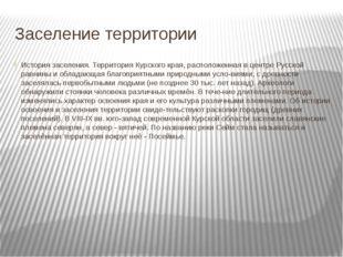 Заселение территории История заселения. Территория Курского края, расположенн