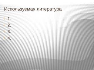 Используемая литература 1. 2. 3. 4.