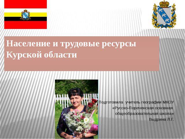 Население и трудовые ресурсы Курской области Подготовила учитель географии МК...