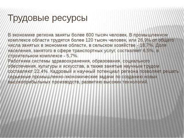 Трудовые ресурсы В экономике региона заняты более 600 тысяч человек. В промыш...