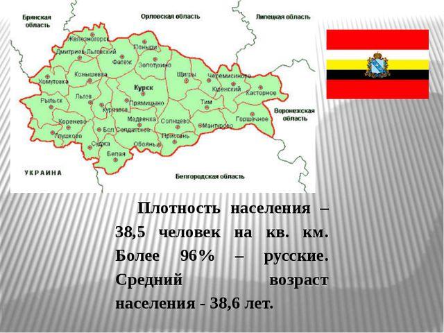 Плотность населения – 38,5 человек на кв. км. Более 96% – русские. Средний во...