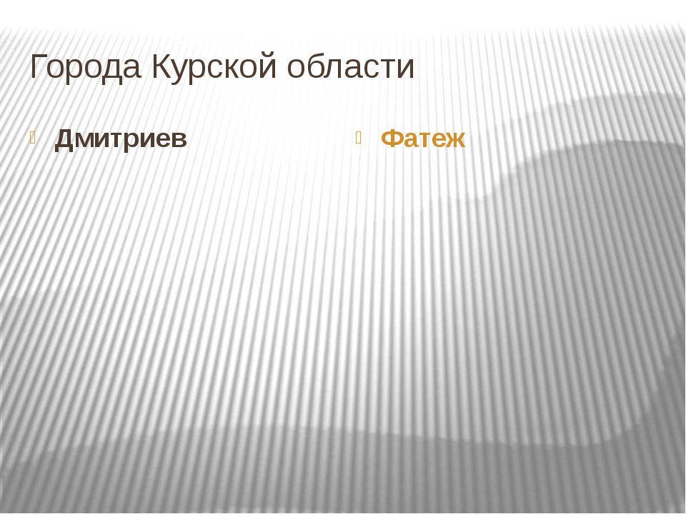 Города Курской области Дмитриев Фатеж