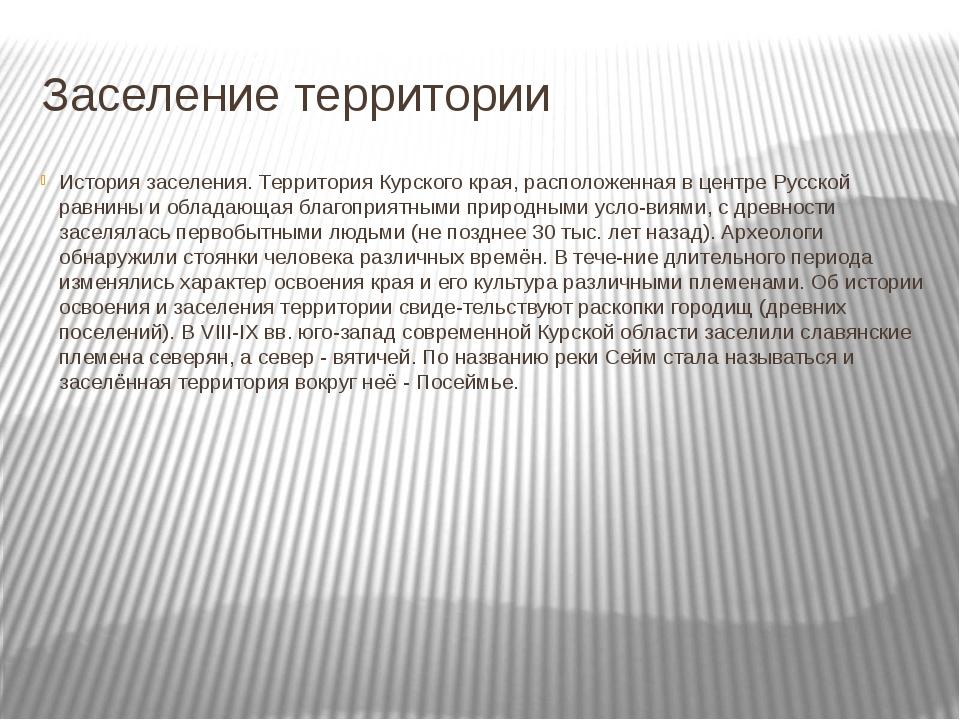 Заселение территории История заселения. Территория Курского края, расположенн...