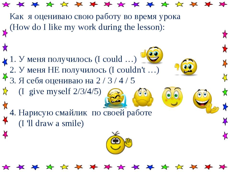 Как я оцениваю свою работу во время урока (How do I like my work during the l...