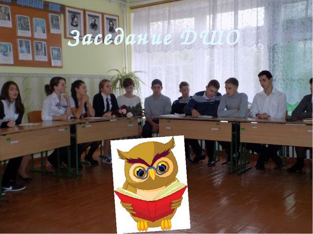Заседание ДШО