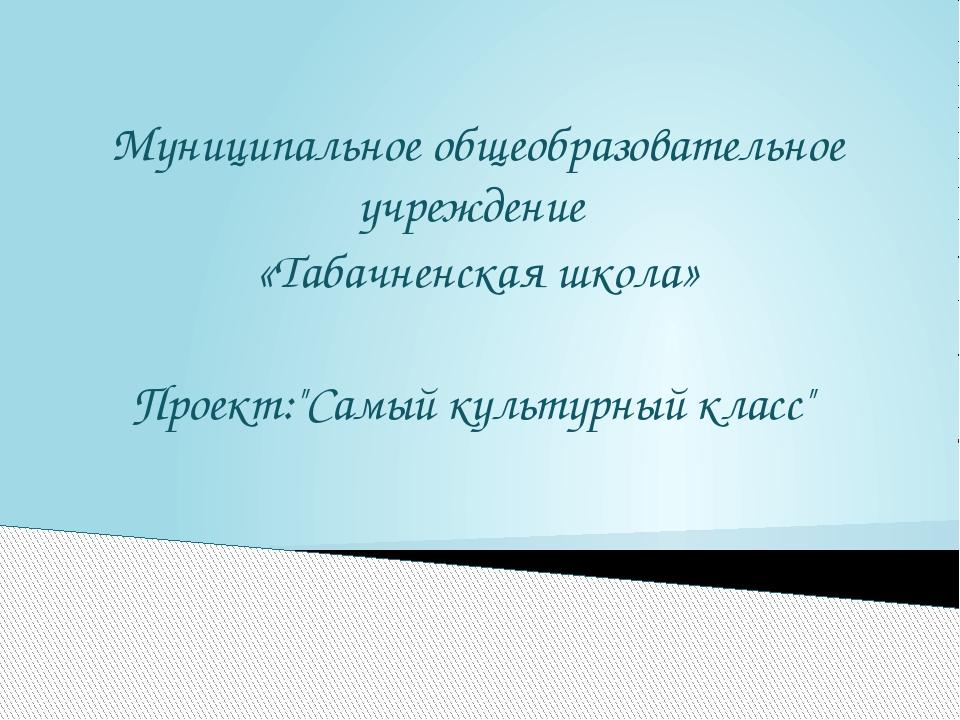 """Муниципальное общеобразовательное учреждение «Табачненская школа» Проект:""""Сам..."""