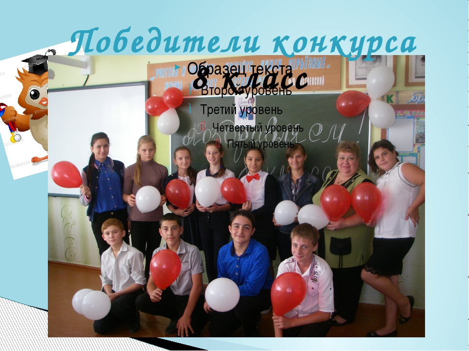 Победители конкурса 8 класс