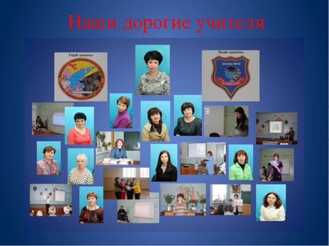 Наши дорогие учителя