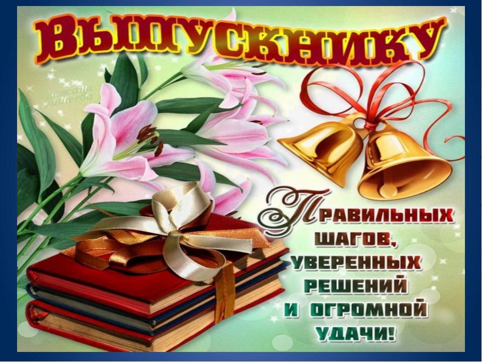 Поздравления девятиклассников от первого учителя