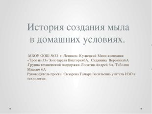 История создания мыла в домашних условиях. МБОУ ООШ №33 г. Ленинск- Кузнецкий