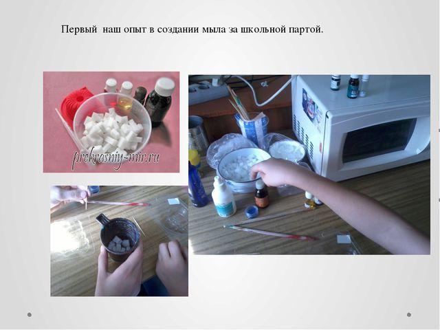 Первый наш опыт в создании мыла за школьной партой.