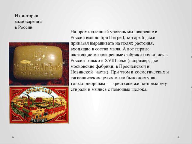 На промышленный уровень мыловарение в России вышло при Петре І, который даже...
