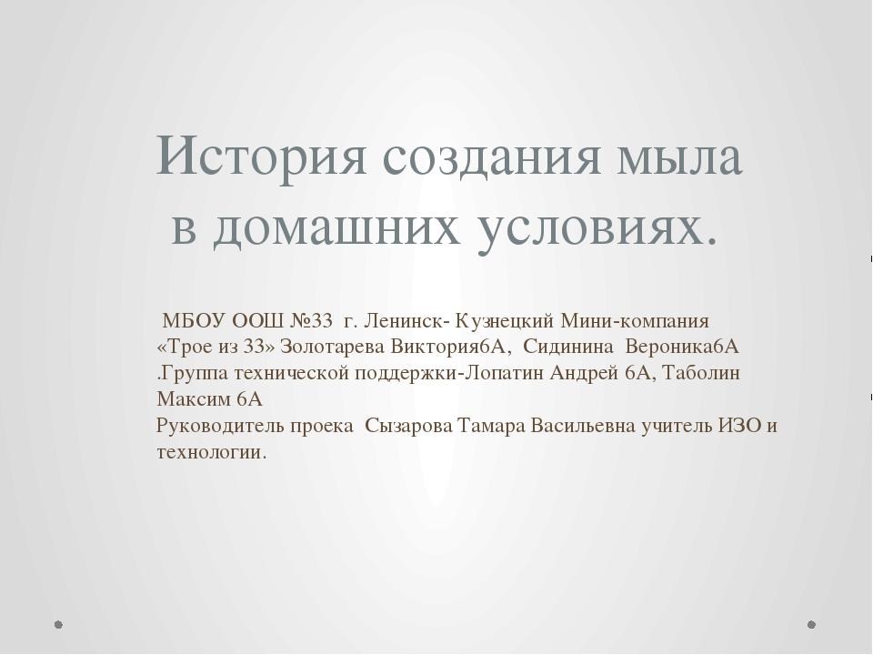 История создания мыла в домашних условиях. МБОУ ООШ №33 г. Ленинск- Кузнецкий...