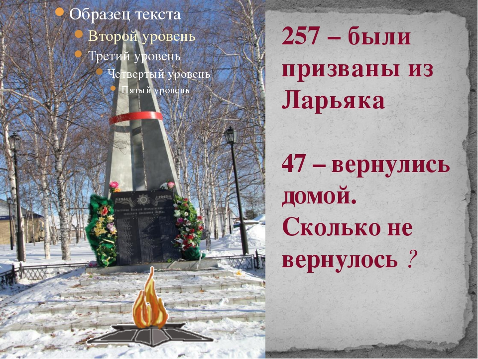 257 – были призваны из Ларьяка 47 – вернулись домой. Сколько не вернулось ?