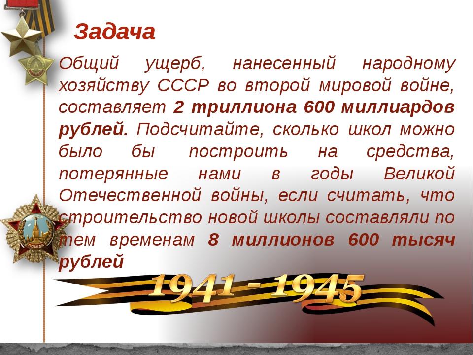 Общий ущерб, нанесенный народному хозяйству СССР во второй мировой войне, со...