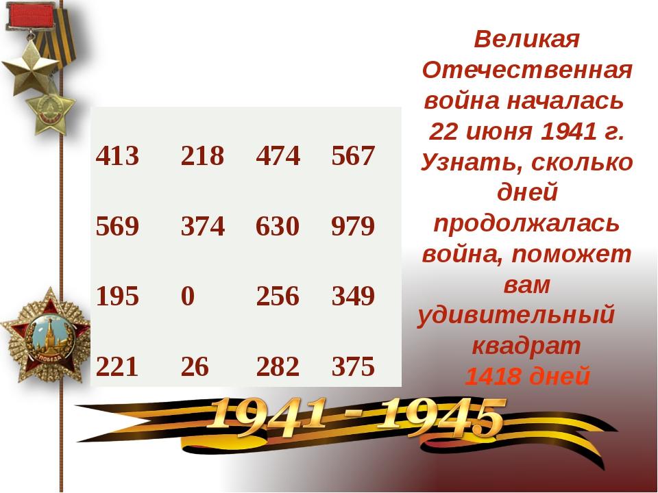 Великая Отечественная война началась 22 июня 1941 г. Узнать, сколько дней пр...