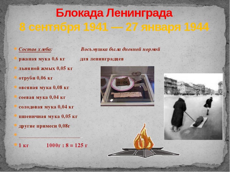 Состав хлеба: Восьмушка была дневной нормой ржаная мука 0,6 кг для ленинградц...