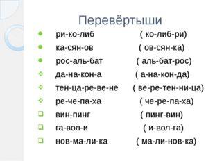 Перевёртыши ри-ко-либ ( ко-либ-ри) ка-сян-ов ( ов-сян-ка) рос-аль-бат ( аль-б