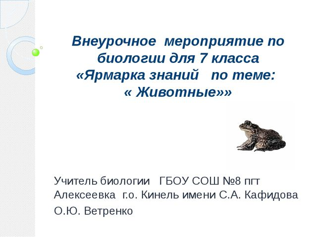 Внеурочное мероприятие по биологии для 7 класса «Ярмарка знаний по теме: « Жи...