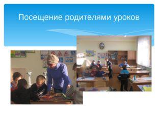Посещение родителями уроков