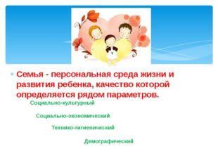 Семья - персональная среда жизни и развития ребенка, качество которой определ