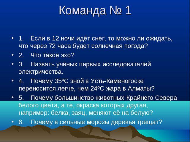 Команда № 1 1.Если в 12 ночи идёт снег, то можно ли ожидать, что через 72 ча...