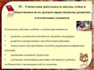 IV.Совместная деятельность школы, семьи и общественности по духовно-нравст