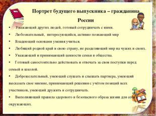 Портрет будущего выпускника – гражданина России Уважающий других людей, готов