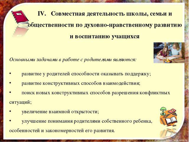 IV.Совместная деятельность школы, семьи и общественности по духовно-нравст...