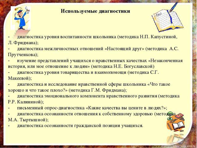 Используемые диагностики - диагностика уровня воспитанности школьника (м...