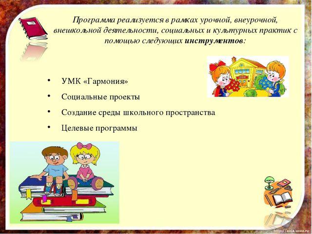 Программа реализуется в рамках урочной, внеурочной, внешкольной деятельности,...