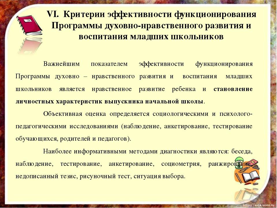 VI. Критерии эффективности функционирования Программы духовно-нравственного...