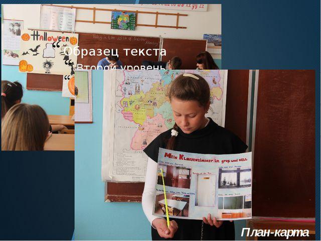Газета План-карта
