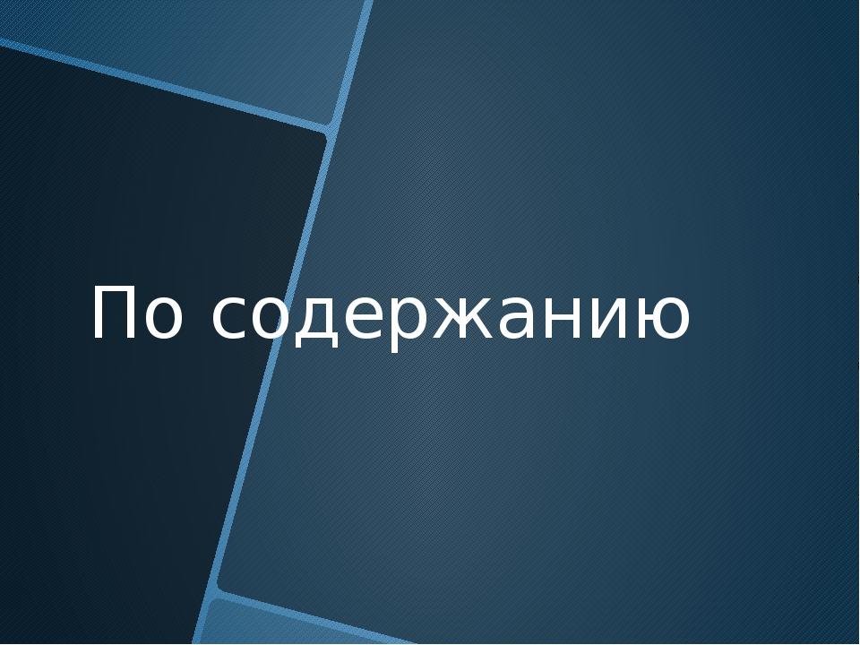 По содержанию