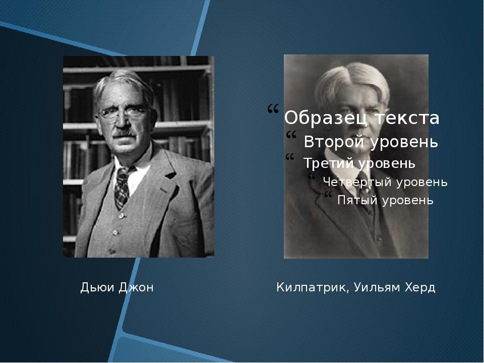 Дьюи Джон Килпатрик, Уильям Херд