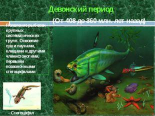 (От 408 до 360 млн. лет назад) Девонский период Появление рыб всех крупных си