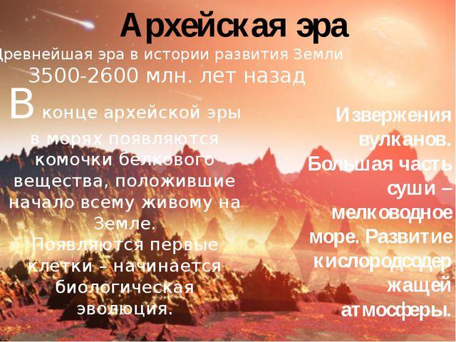Архейская эра Древнейшая эра в истории развития Земли 3500-2600 млн. лет наза...