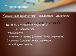 Квадратным уравнением называется уравнение где a, b, с – заданные числа, a≠0,