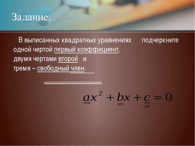 В выписанных квадратных уравнениях подчеркните одной чертой первый коэффицие...