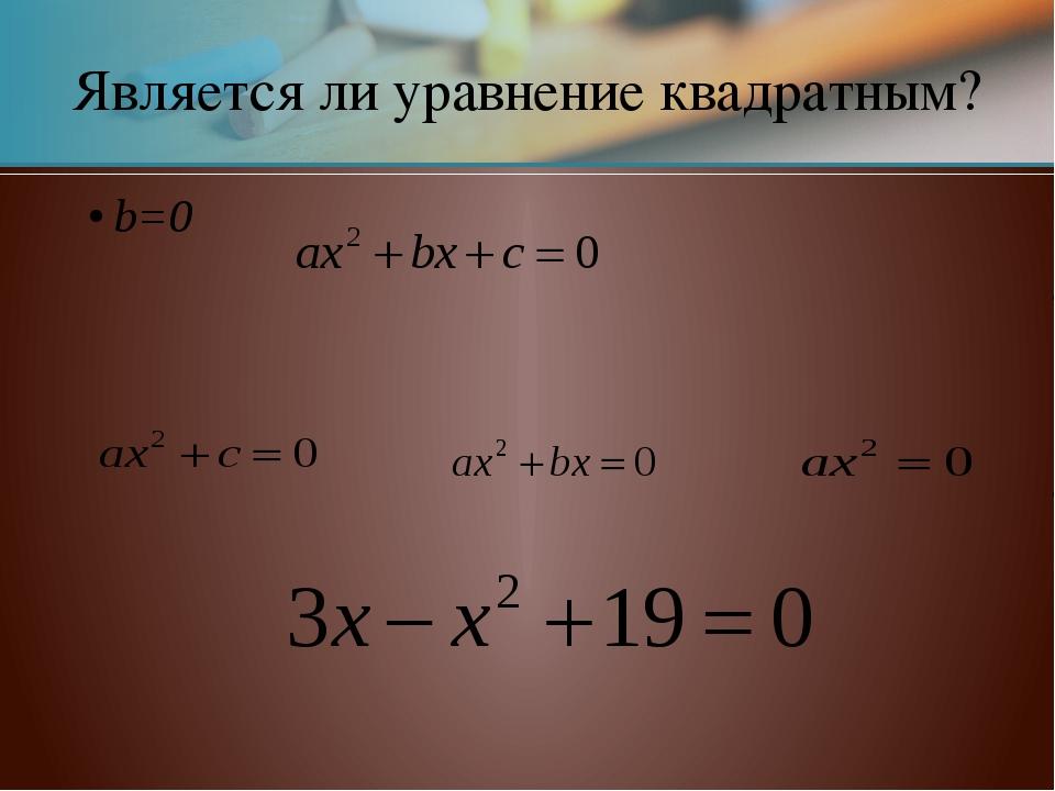Является ли уравнение квадратным?